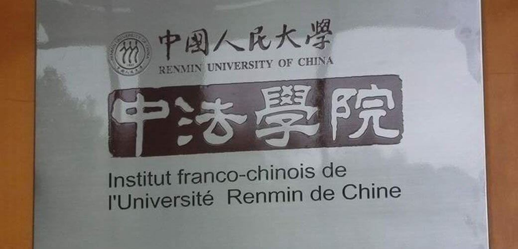 Franco-Chinese Institute in Finance, Economics and Management (IFC) - KEDGE
