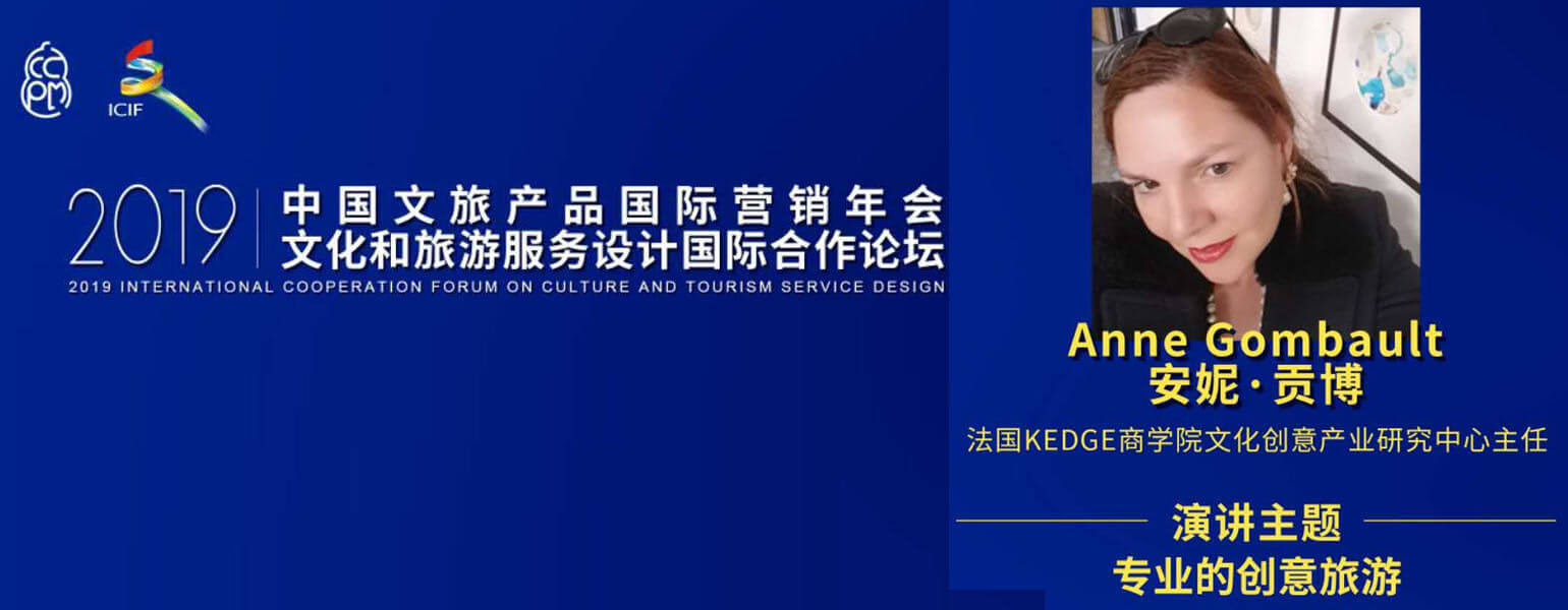 KEDGE on the 2019 International Cooperation Forum on Culture and Tourism Service Design at the Shenzhen Convention and Exhibition Center in China - KEDGE